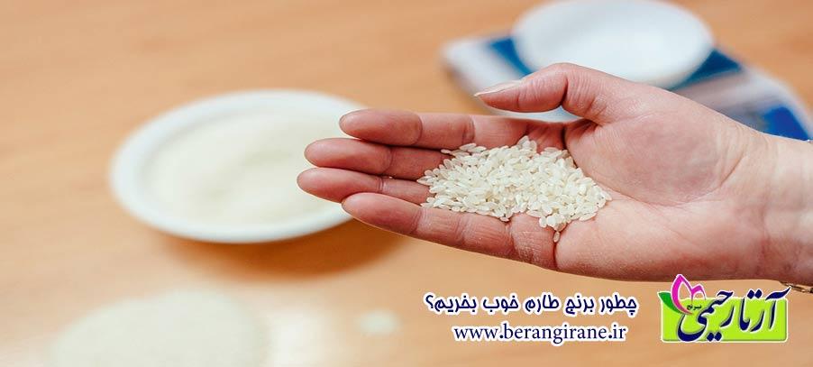 برنج طارم چه نوع برنجی می باشد؟